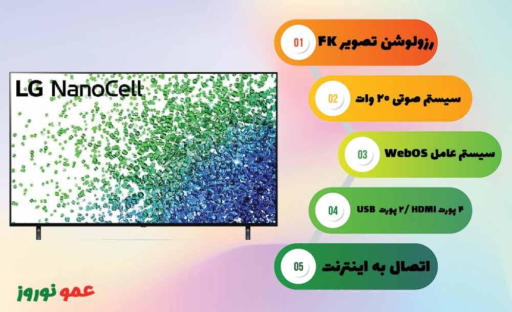 جمع بندی تلویزیون 2021 ال جی