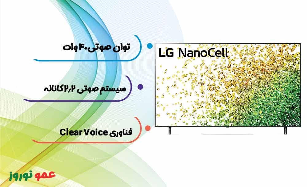 سیستم صوتی NANO85