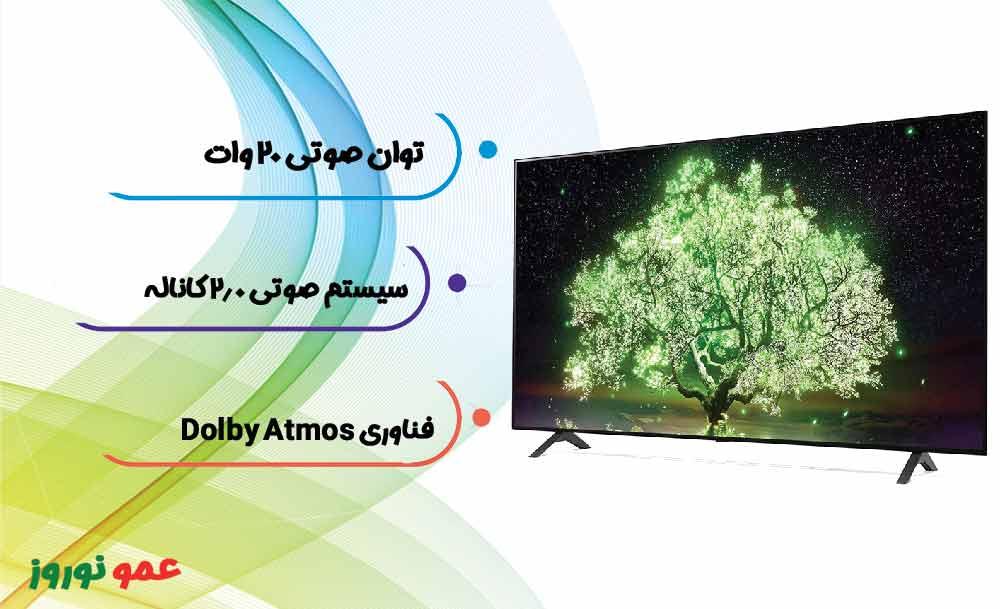 سیستم صوتی تلویزیون A1