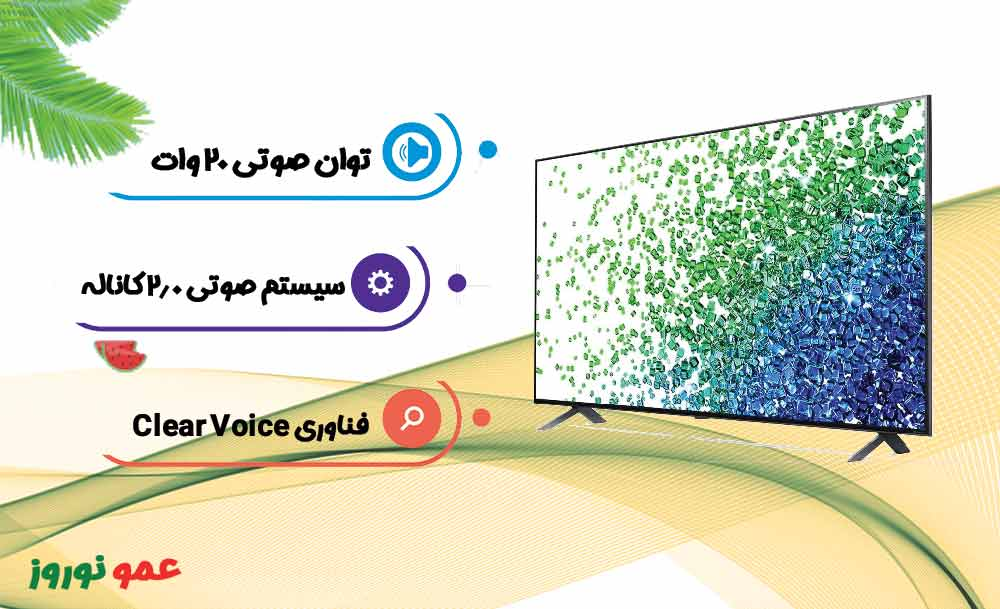 سیستم صوتی تلویزیون ال جی