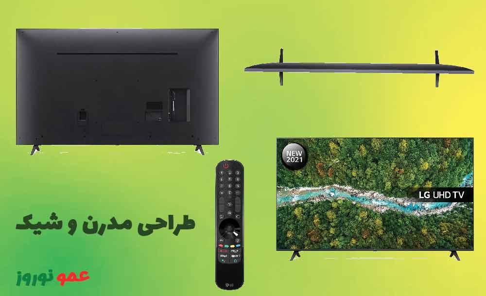 طراحی تلویزیون UP7700