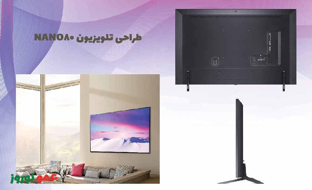 طراحی تلویزیون NANO80