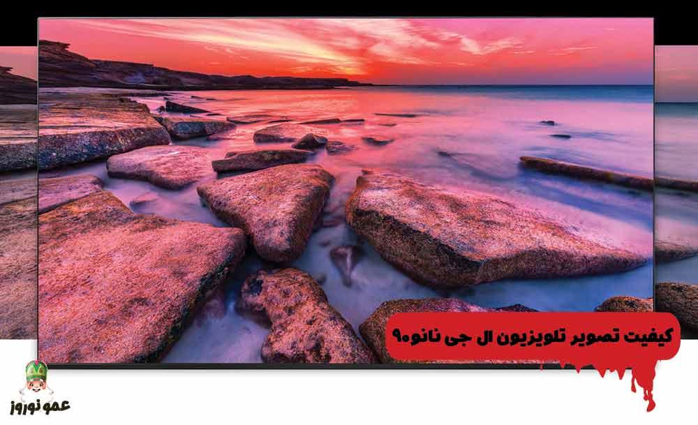 کیفیت تصویر تلویزیون ال جی NANO90