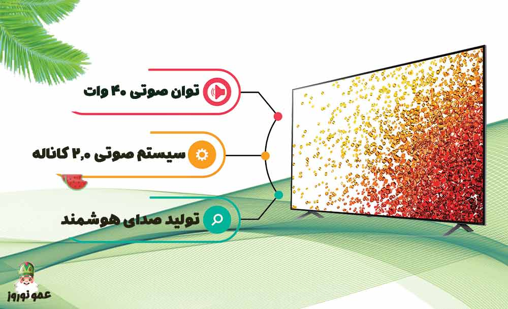 سیستم صوتی تلویزیون ال جی NANO90
