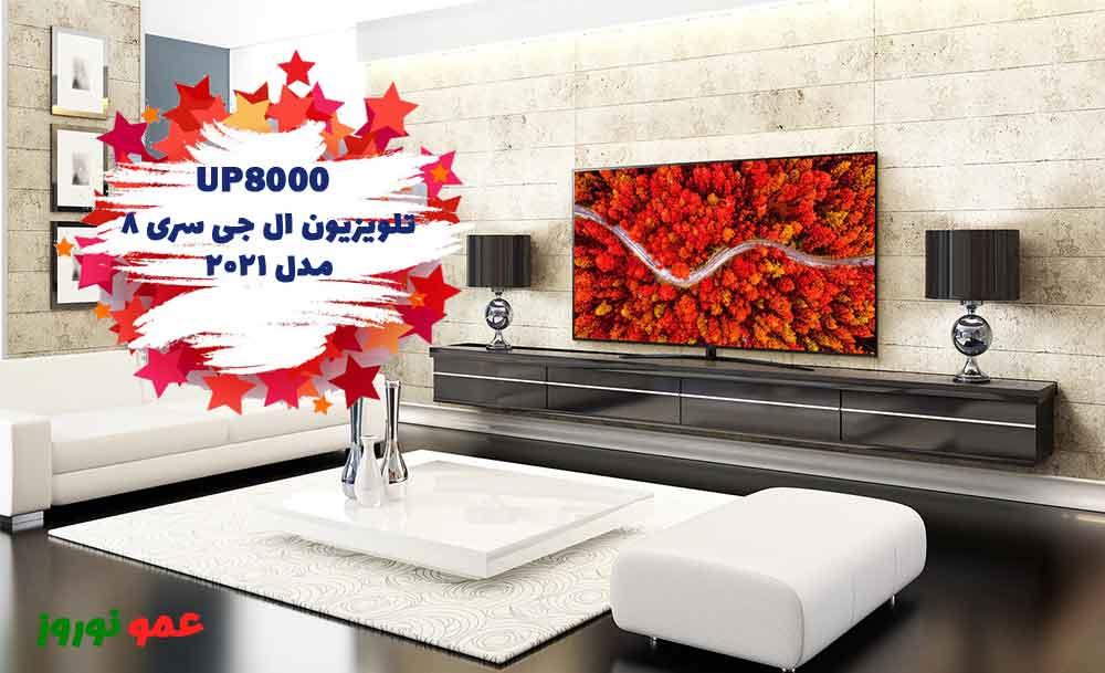 طراحی تلویزیون ال جی up8000