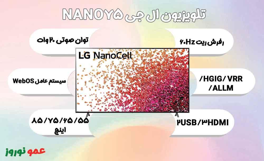 معرفی تلویزیون ال جی NANO75