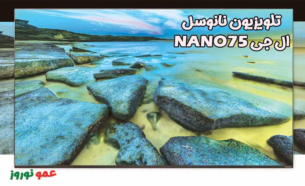 کیفیت تصویر تلویزیون ال جی NANO75
