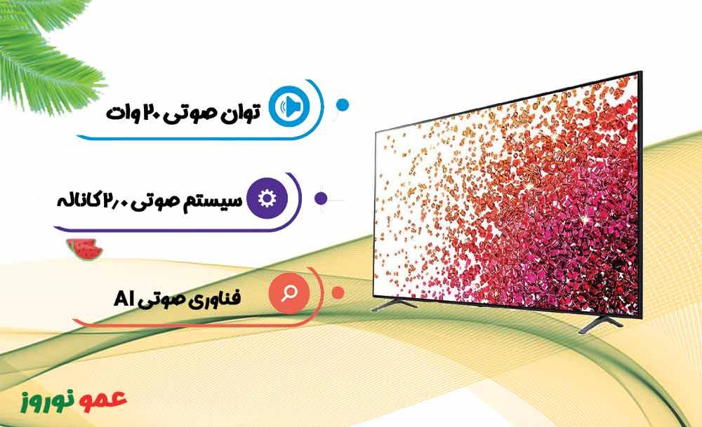 سیستم صوتی تلویزیون ال جی NANO75