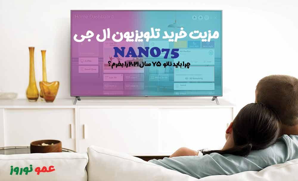 مزیت خرید تلویزیون ال جی nano75