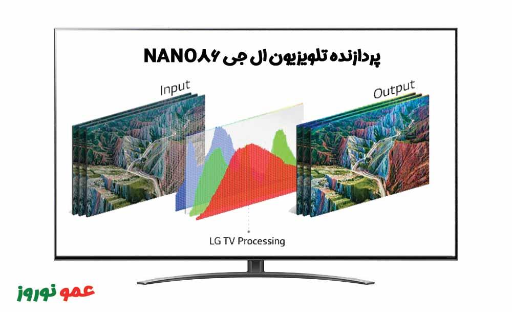 پردازنده تلویزیون ال جی NANO86