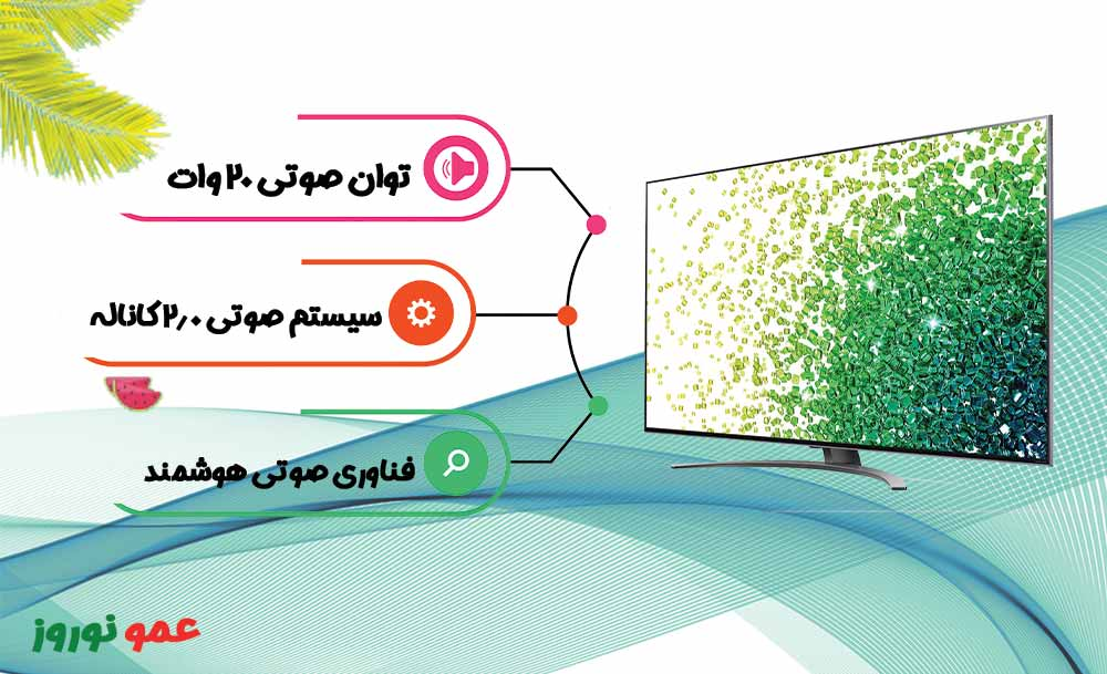 سیستم صوتی تلویزیون ال جی NANO86