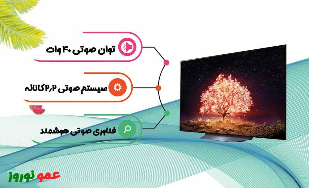 سیستم صوتی تلویزیون ال جی B1
