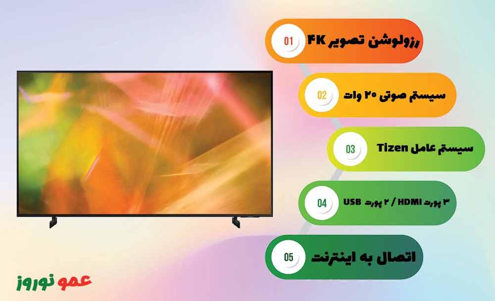 جمع بندی تلویزیون AU8000