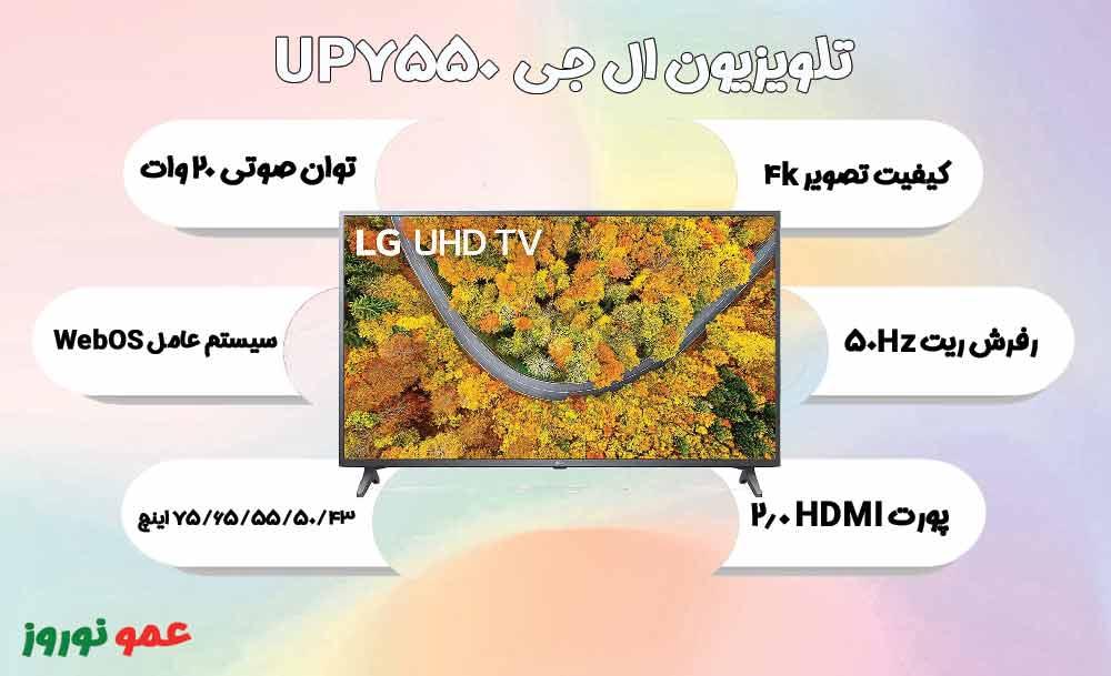 معرفی تلویزیون UP7550