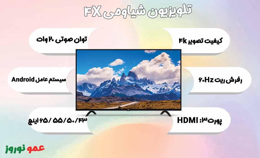 معرفی تلویزیون شیاومی 4X