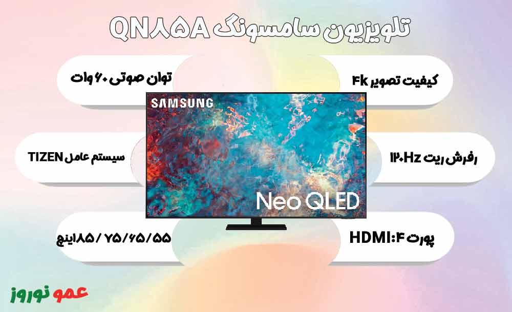 معرفی تلویزیون QN85A