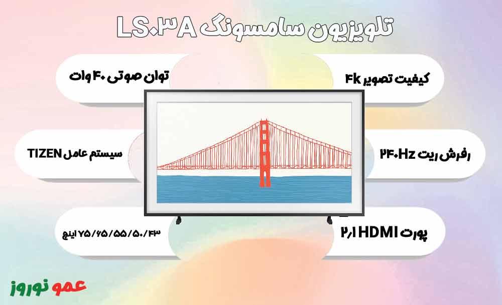 معرفی تلویزیون LS03A