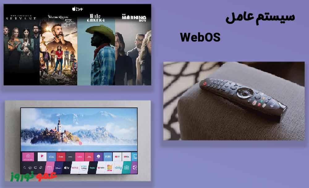 سیستم عامل WebOS