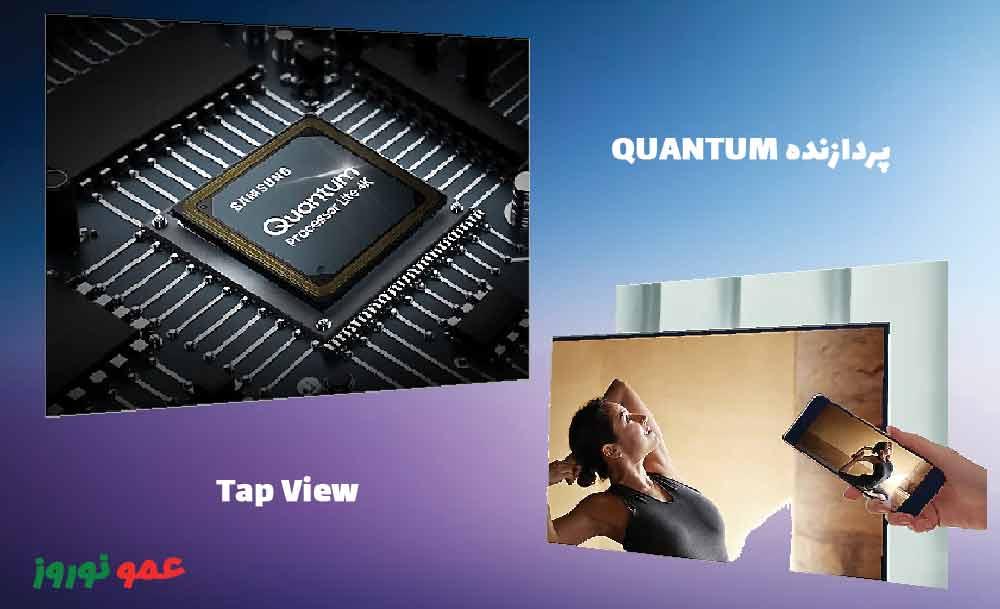پردازنده Quantum