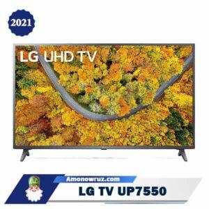 تصویر اصلی تلویزیون ال جی UP7550