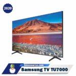 حاشیه تلویزیون TU7000
