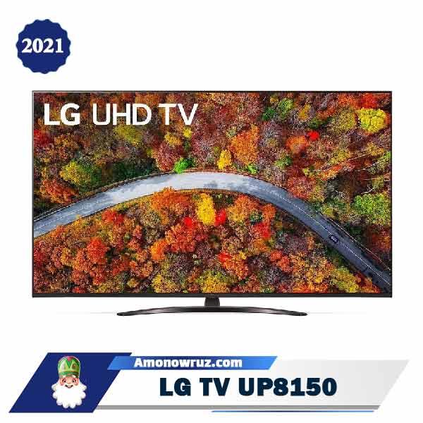 تلویزیون ال جی UP8150 مدل 2021