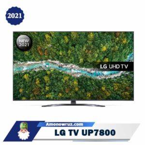 تصویر اصلی تلویزیون ال جی UP7800