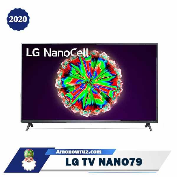 تلویزیون نانوسل ال جی NANO79 مدل 2020