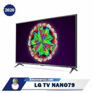 تلویزیون نانوسل ال جی NANO79