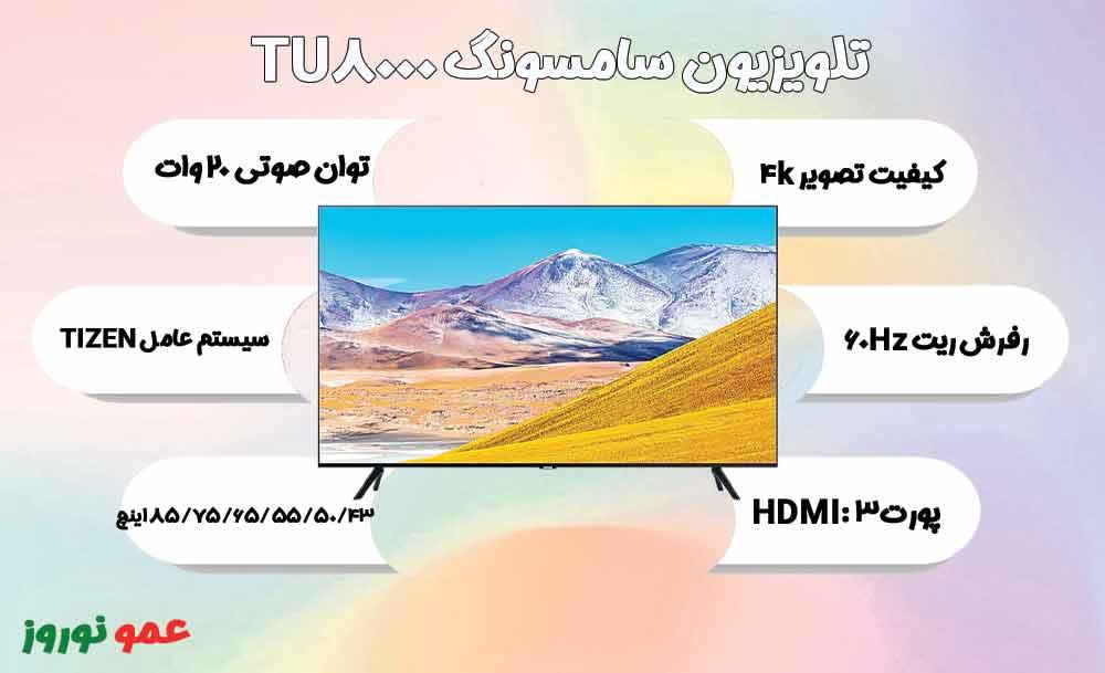معرفی تلویزیون سامسونگ TU8000