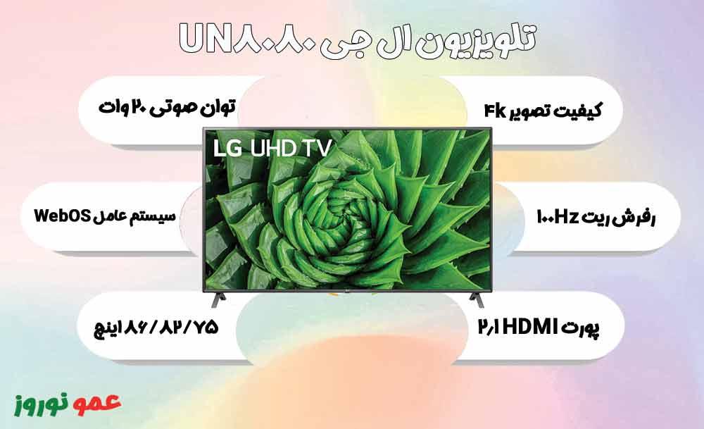 معرفی تلویزیون ال جی UN8080