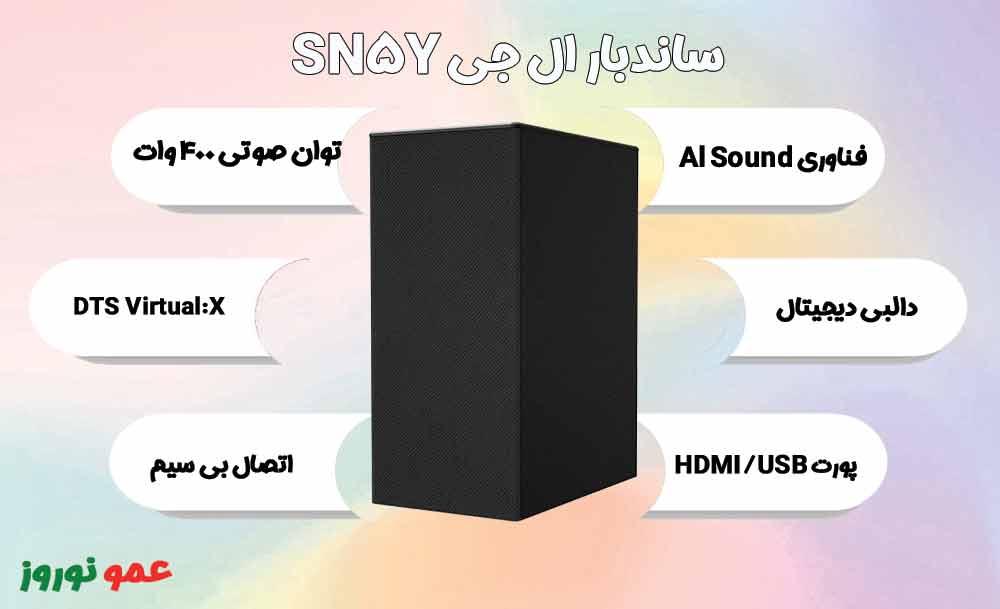 معرفی ساندبار ال جی SN5Y