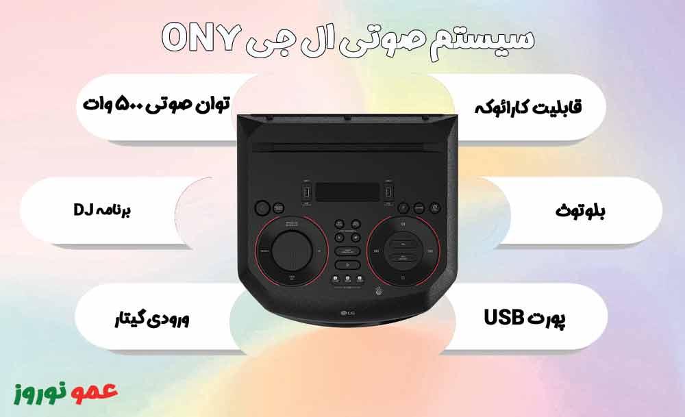 معرفی سیستم صوتی ال جی ON7