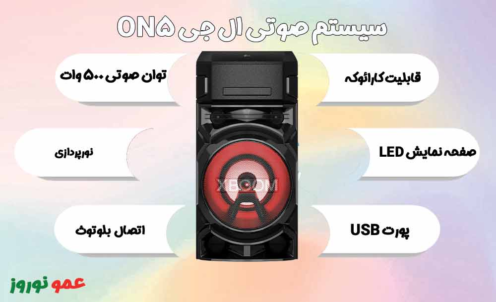 معرفی سیستمص صوتی ال جی ON9