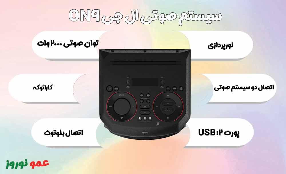 معرفی سیستم صوتی ال جی ON9