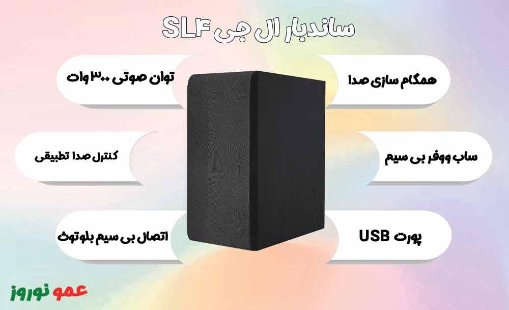 معرفی ساندبار ال جی SL4