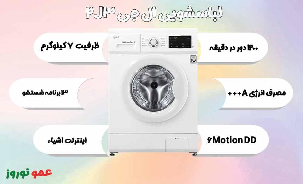 معرفی ماشین لباسشویی ال جی 2J3