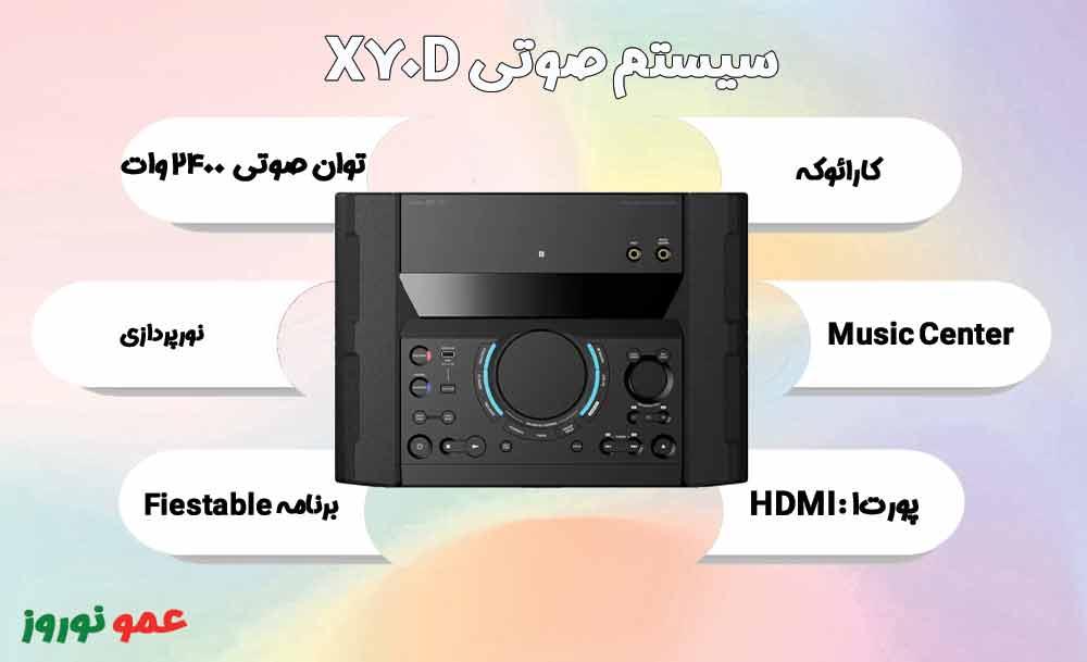 معرفی سیستم صوتی سونی X70