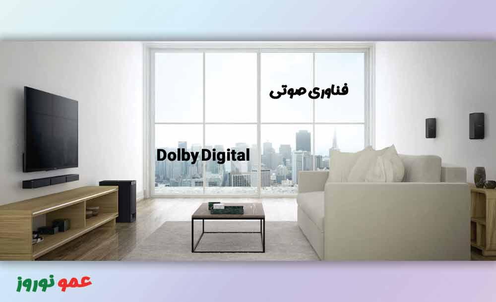 دالبی دیجیتال