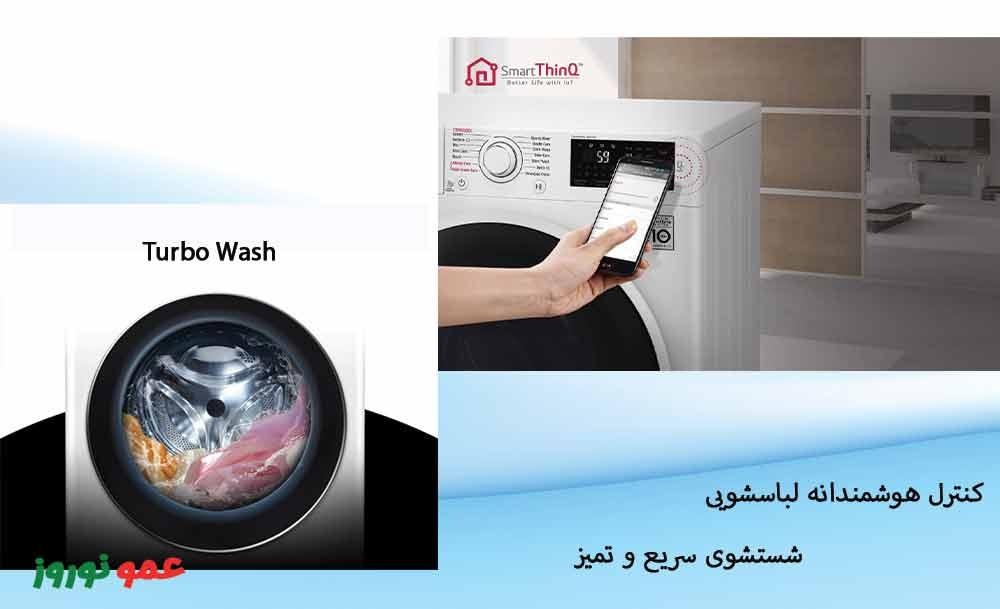 کنترل هوشمند لباسشویی