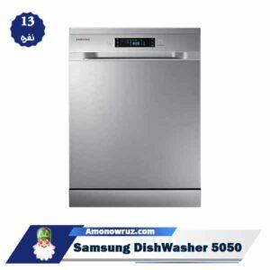 تصویر اصلی ماشین ظرفشویی سامسونگ 5050