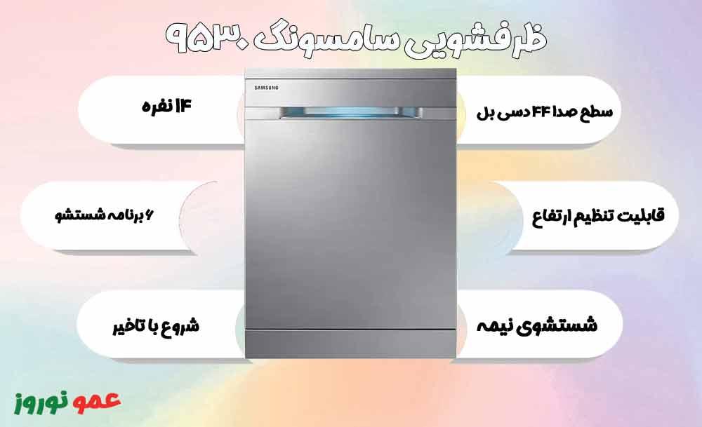 معرفی ماشین ظرفشویی سامسونگ 9530