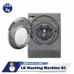 درب ماشین لباسشویی ال جی