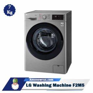 حاشیه ماشین لباسشویی ال جی F2M5
