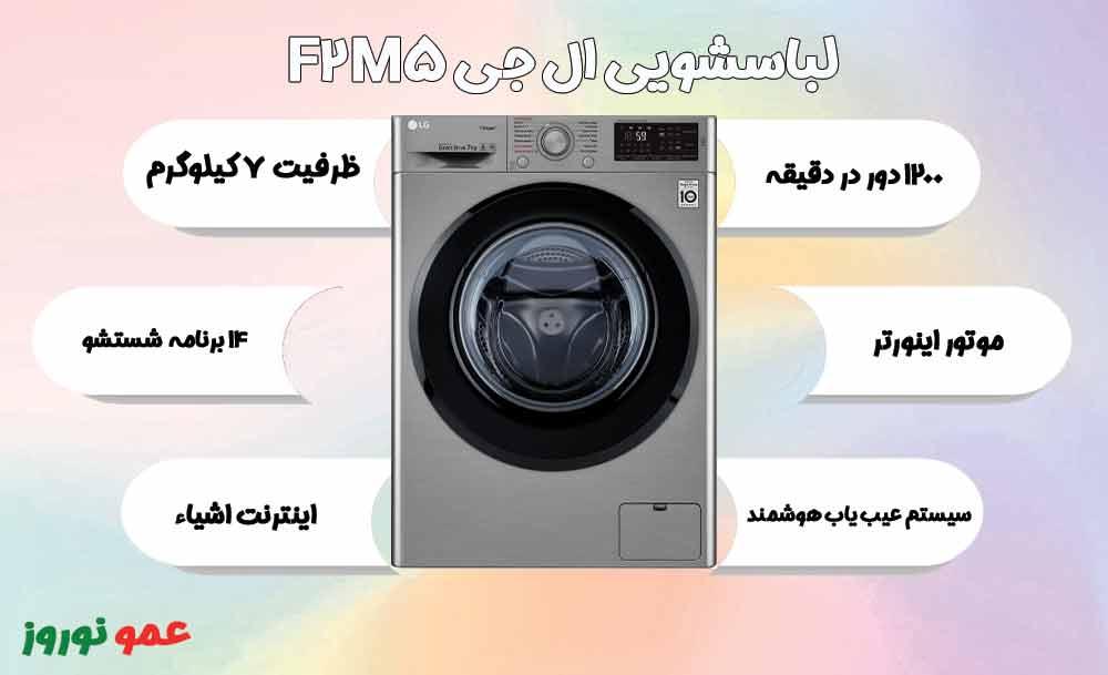 معرفی ماشین لباسشویی ال جیF2M5