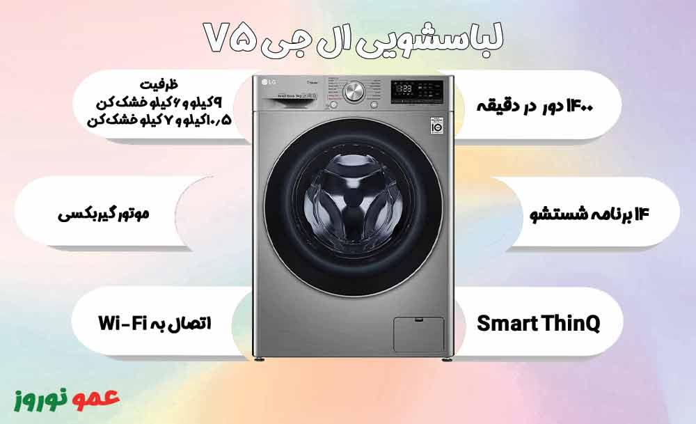 معرفی ماشین لباسشویی ال جی V5