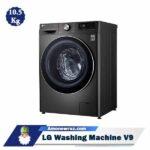 حاشیه ماشین لباسشویی ال جی V9