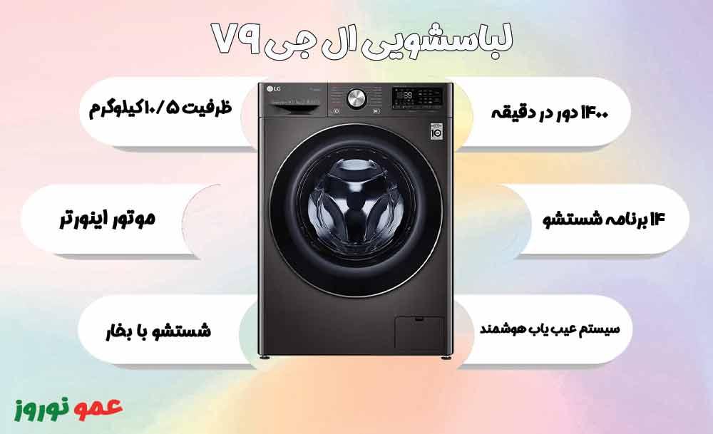 معرفی ماشین لباسشویی ال حی V9