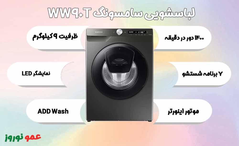 معرفی ماشین لباسشویی سامسونگ WW90T