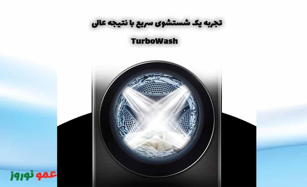 Turbo Wash
